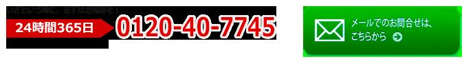 フリーダイヤル 0120-40-7745 年中無休 24時間受付